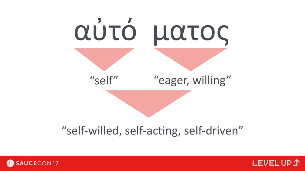 """αὐτό ματος """"self"""" """"eager, willing"""" """"self-willed..."""