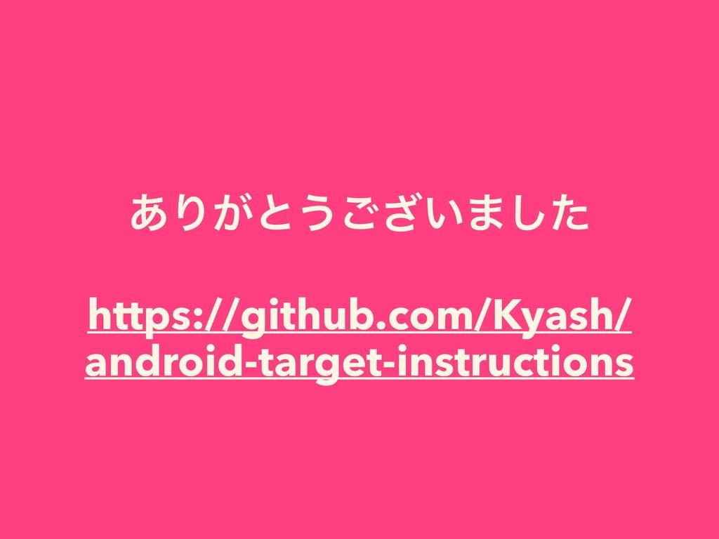 ͋Γ͕ͱ͏͍͟͝·ͨ͠ https://github.com/Kyash/ android-t...