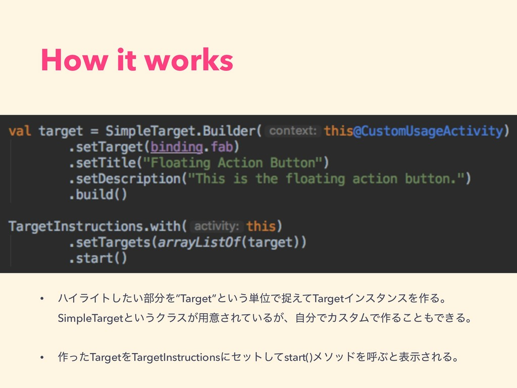 "How it works • ϋΠϥΠτ͍ͨ͠෦Λ""Target""ͱ͍͏୯ҐͰଊ͑ͯTarg..."