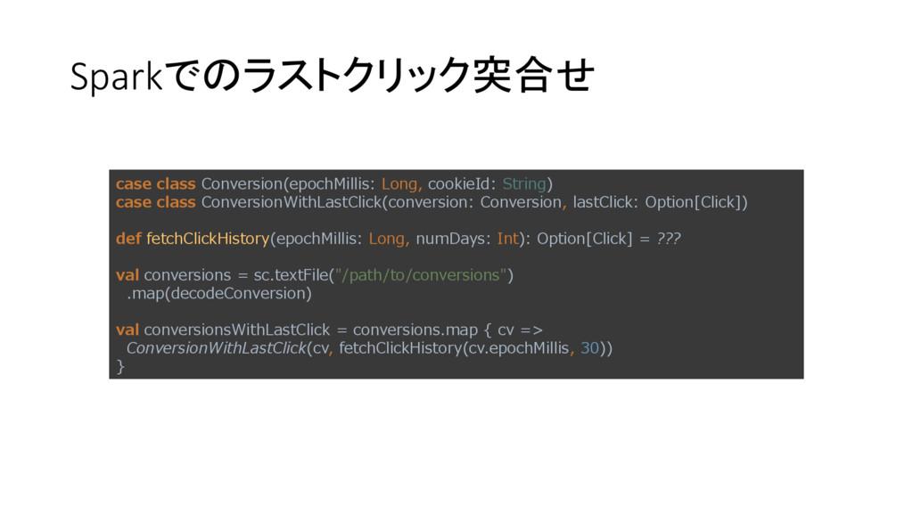 Sparkでのラストクリック突合せ case class Conversion(epochMi...