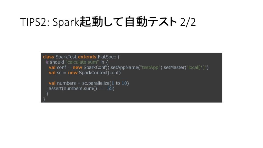 TIPS2: Spark起動して自動テスト 2/2 class SparkTest exten...