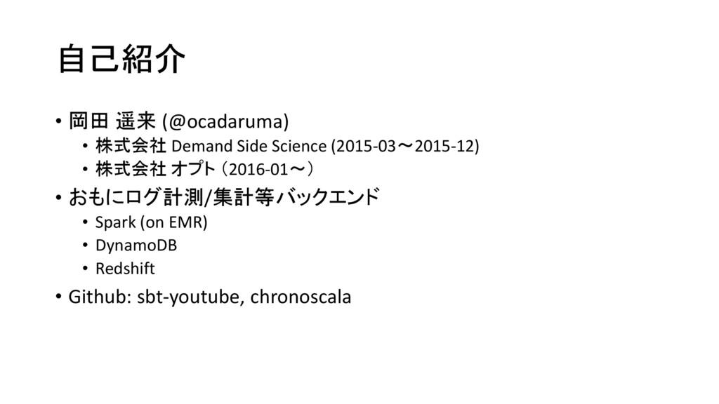 自己紹介 • 岡田 遥来 (@ocadaruma) • 株式会社 Demand Side Sc...