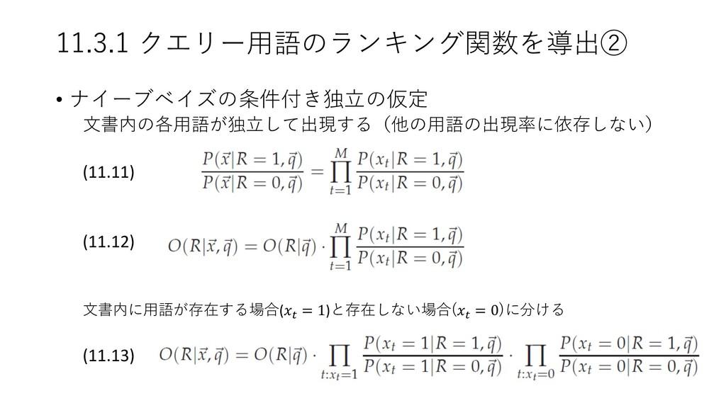 "1 3 • 1 ) 1 1 ( 1 1 (11.11) (11.12) ( (!"" = 1)...."