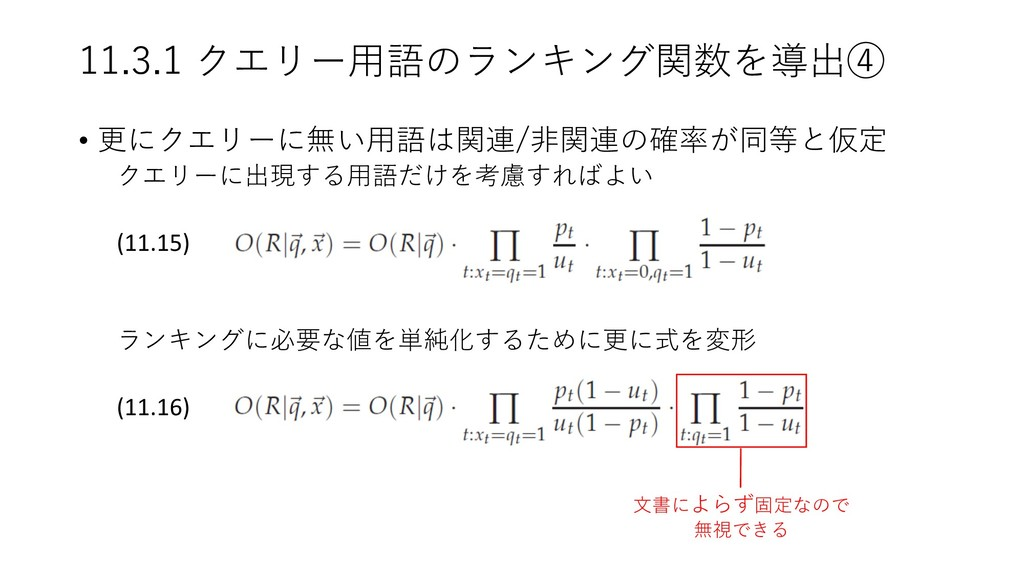 • / / 1 / (11.15) / . 3/ / (11.16) / .