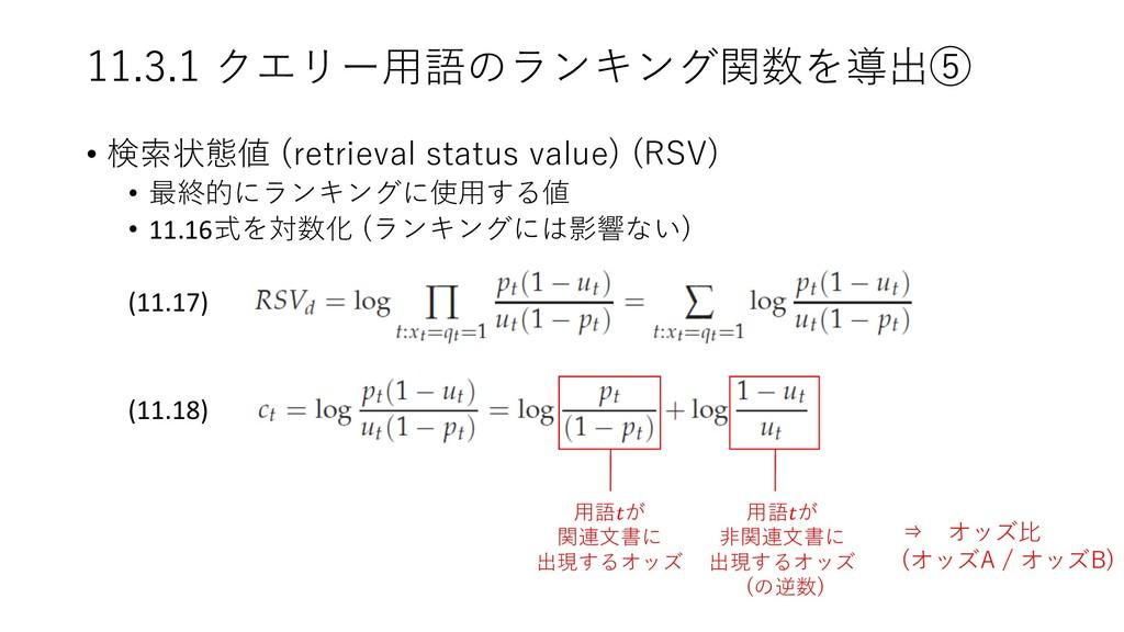 A 3a B • . . / 1/ 1 () • B Ra • 11.16S B (11.17...