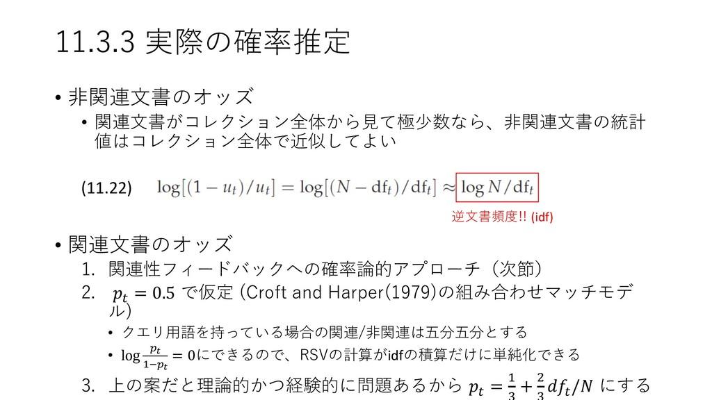 """o • p • p f r 7 p f H (11.22) • p p V a o 9 !"""" ..."""