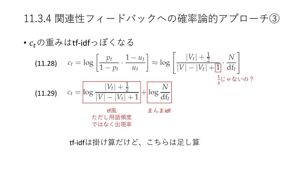 """4 • !"""" 3tf-idf. 1 (11.28) (11.29) tf-idf3 3 # $..."""