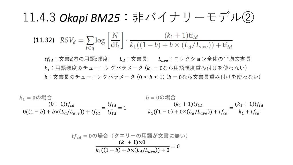 """Okapi BM25 (11.32) !""""#$ % ! &$ &'() 3 *+ 1 4 *+..."""