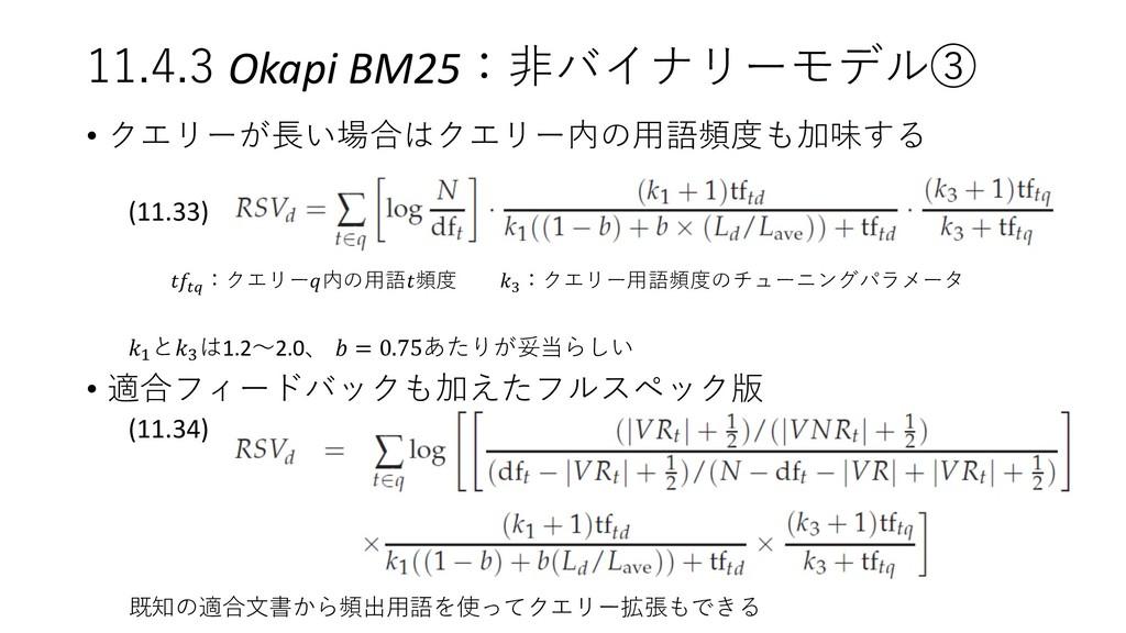 """Okapi BM25 • 4 . (11.33) !""""#$ % 4 ! &' 4 &(3&' ..."""