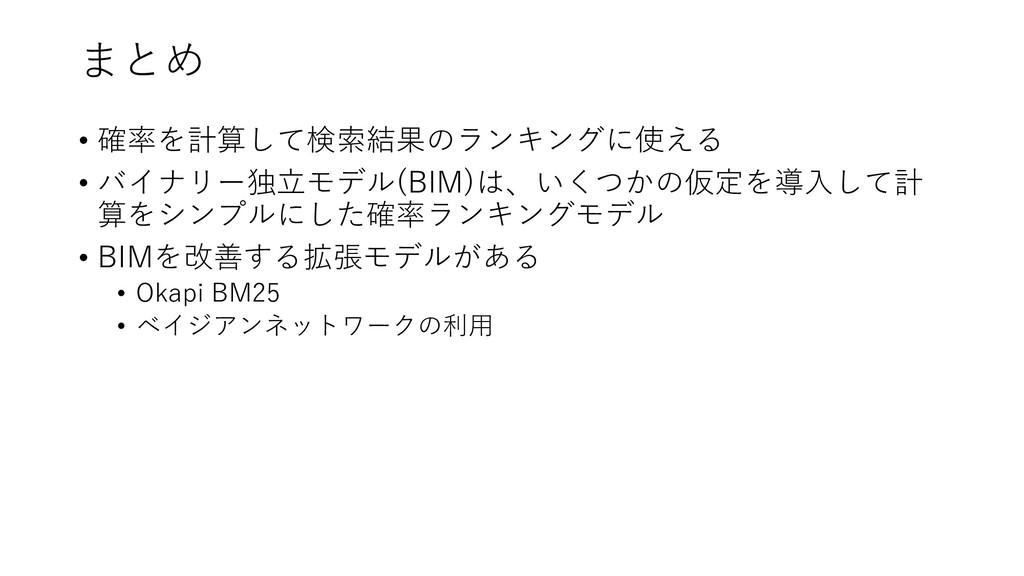 • B • iO 2 M 5 B O • aO • ) ( • I
