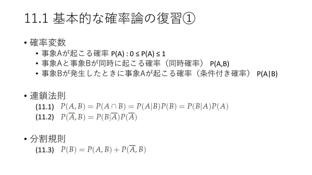 1 B • • . P(A) : 0 ≤ P(A) ≤ 1 • . P(A,B) • . A ...