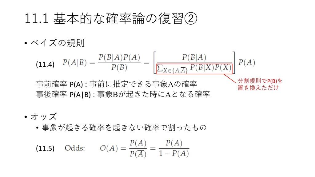 • 1 (11.4) P(A) : A P(A|B) : B A • • . (11.5) P...
