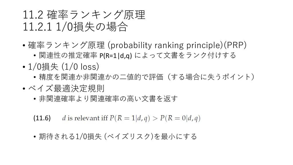 R t g b • R t 2 1)() / (0. 0 2 0 2/ • c P(R=1|d...