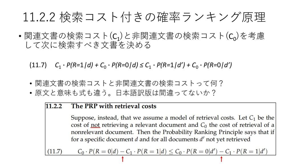 )1 • 1 C1 . 1 C0 ) (11.7) C1 ! P(R=1|d) + C0 ! ...