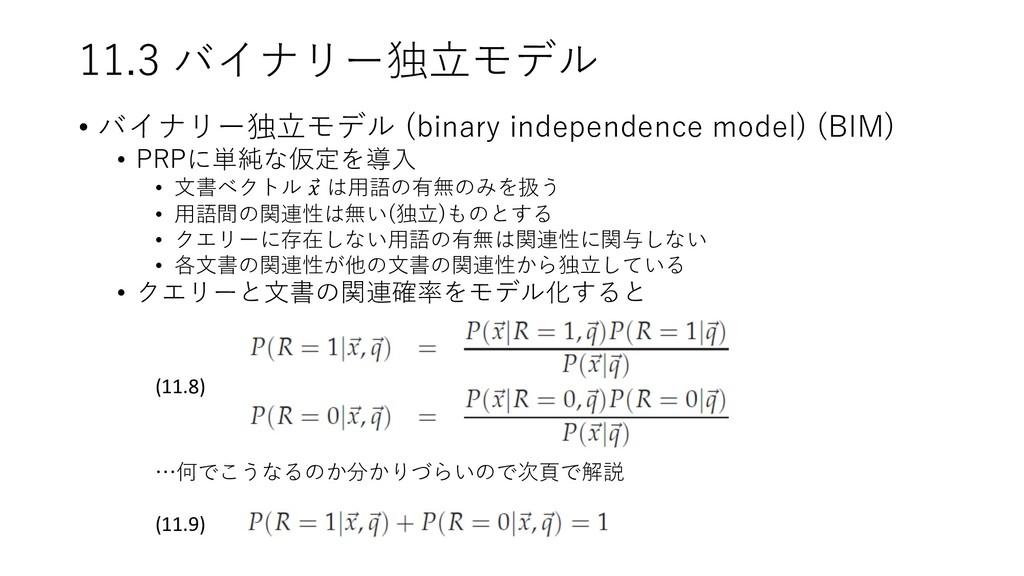 """MR m P • MR m P .1) .1 3 1 1 • ( d ln • pe ⃗ """" ..."""