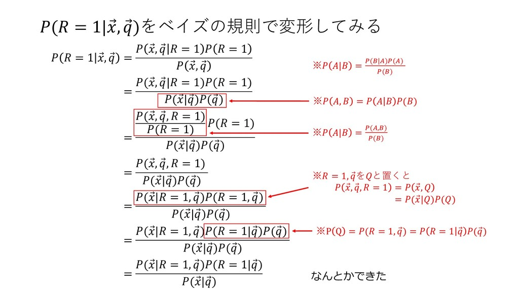 !(# = 1| ⃗ (, ⃗ *)  ! # = 1 ⃗ (, ⃗ ...