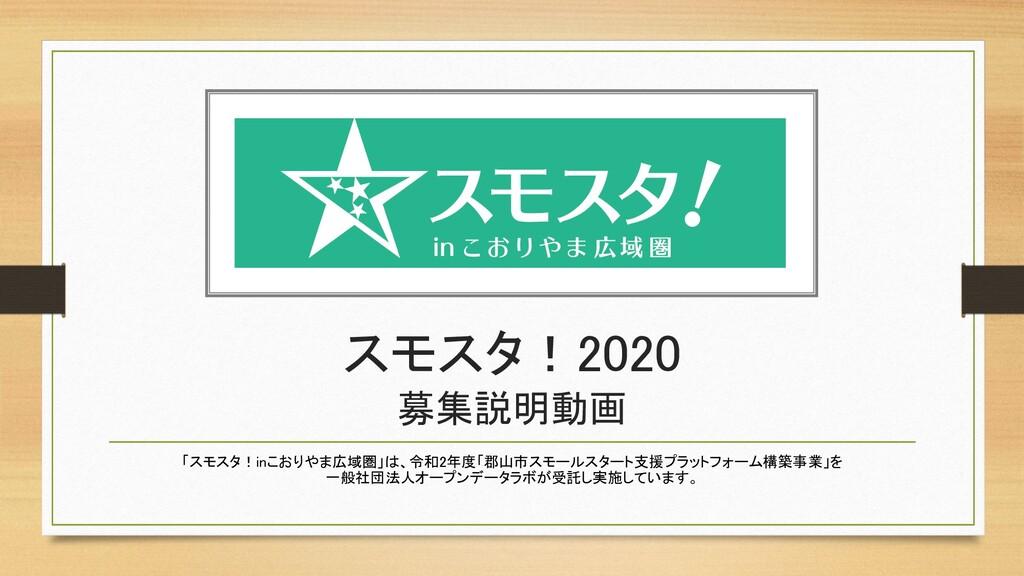 スモスタ!2020 募集説明動画 「スモスタ!inこおりやま広域圏」は、令和2年度「郡山市スモ...