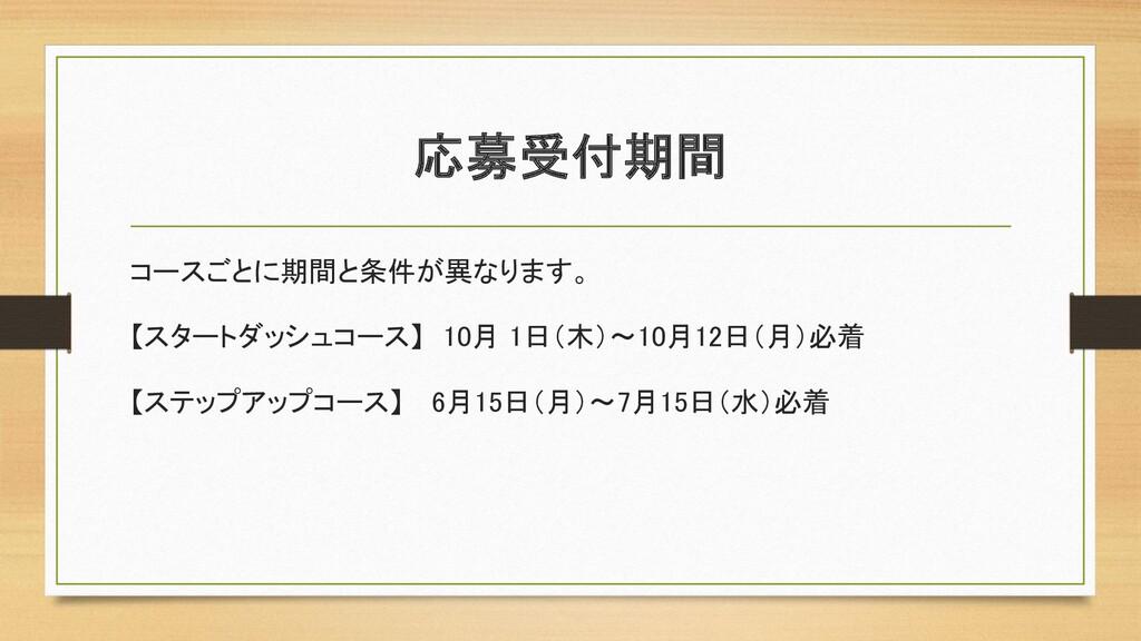 応募受付期間 コースごとに期間と条件が異なります。 【スタートダッシュコース】 10月 1日(...