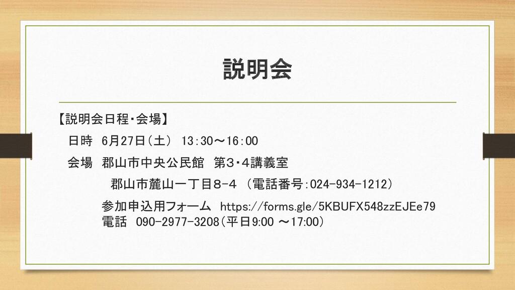 説明会 【説明会日程・会場】 日時 6月27日(土) 13:30~16:00 会場 郡山市中央...