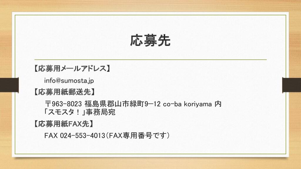 応募先 【応募用メールアドレス】 info@sumosta.jp 【応募用紙郵送先】 〒963...