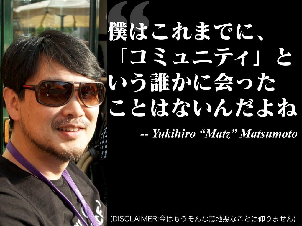 """-- Yukihiro """"Matz"""" Matsumoto %*4$-""""*.&3ࠓ͏ͦΜͳ..."""