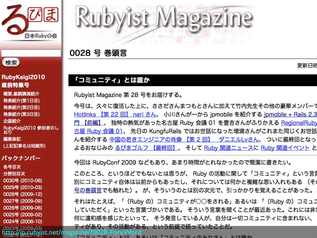 http://jp.rubyist.net/magazine/?0028-ForeWord