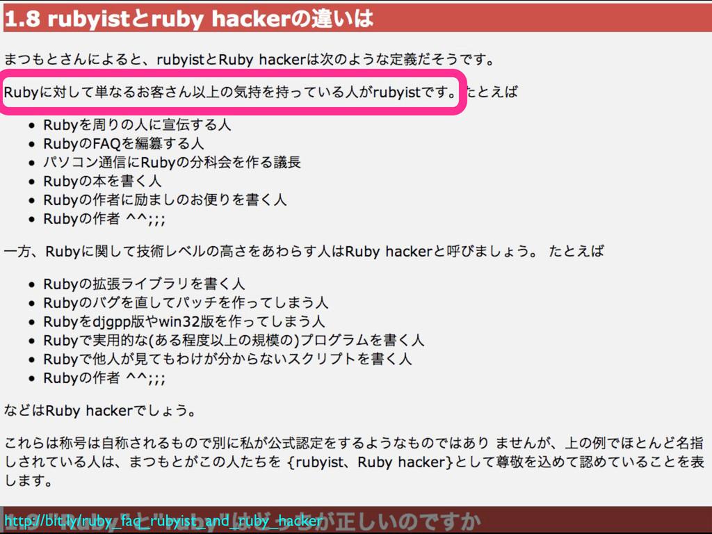 http://bit.ly/ruby_faq_rubyist_and_ruby_hacker