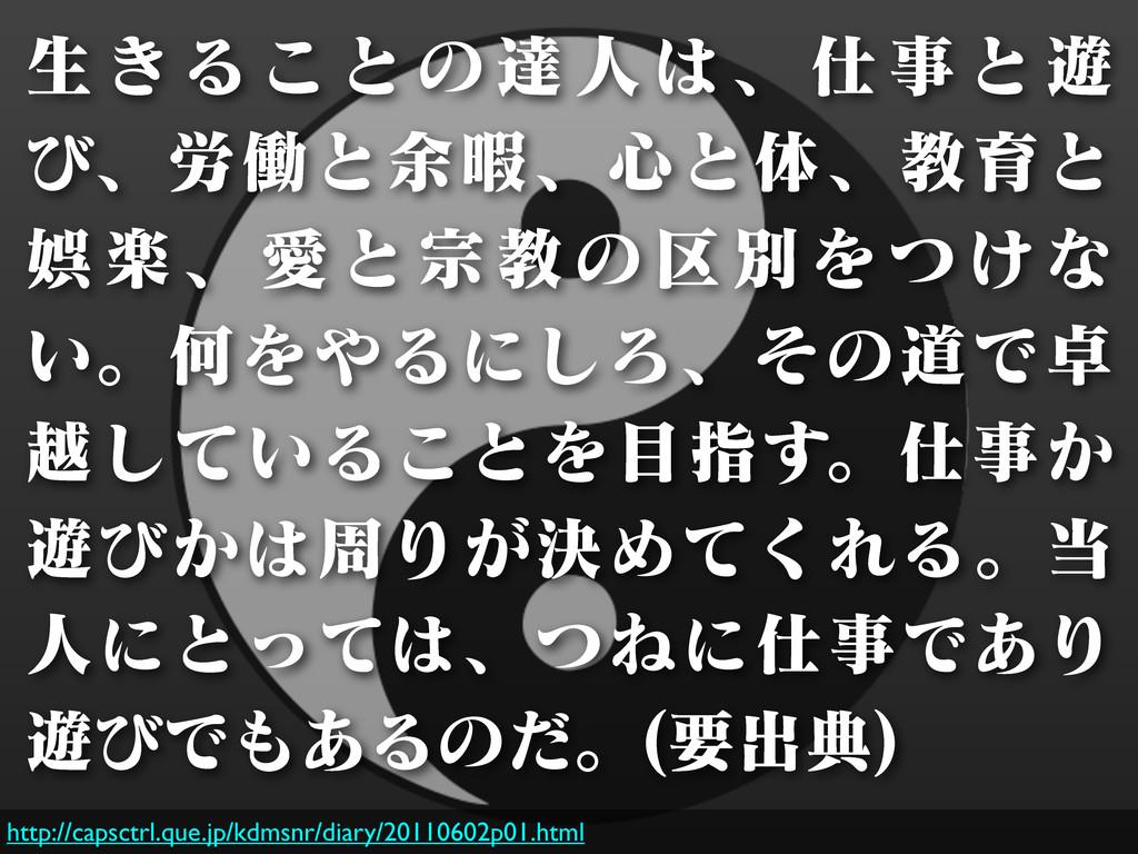 http://capsctrl.que.jp/kdmsnr/diary/20110602p01...