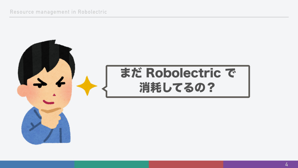 Resource management in Robolectric 4 ·ͩ3PCPMFD...