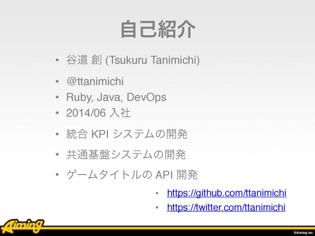 ࣗݾհ • ୩ಓ  (Tsukuru Tanimichi) • @ttanimichi •...