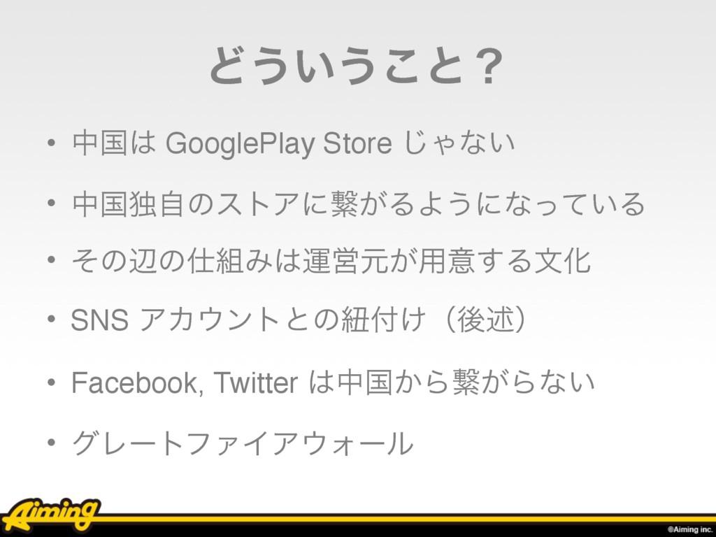 Ͳ͏͍͏͜ͱʁ • தࠃ GooglePlay Store ͡Όͳ͍ • தࠃಠࣗͷετΞʹ...