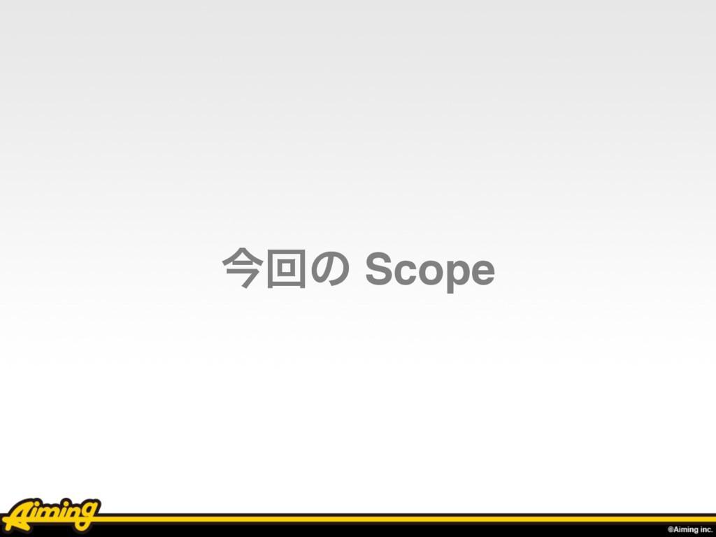 ࠓճͷ Scope