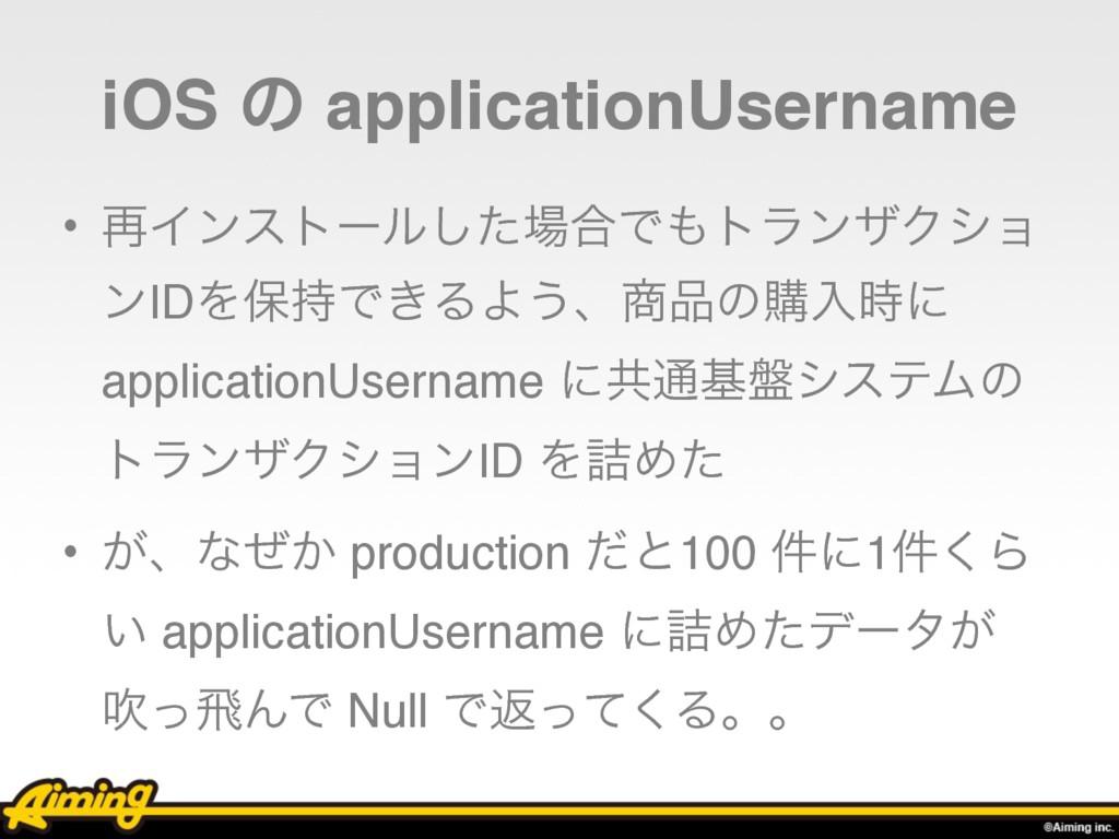 iOS ͷ applicationUsername • ࠶Πϯετʔϧͨ͠߹ͰτϥϯβΫγ...