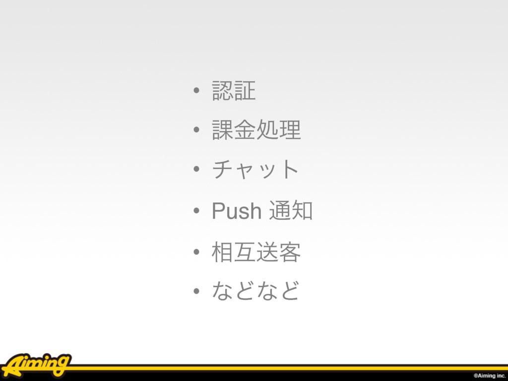 • ূ • ՝ۚॲཧ • νϟοτ • Push ௨ • ૬ޓૹ٬ • ͳͲͳͲ