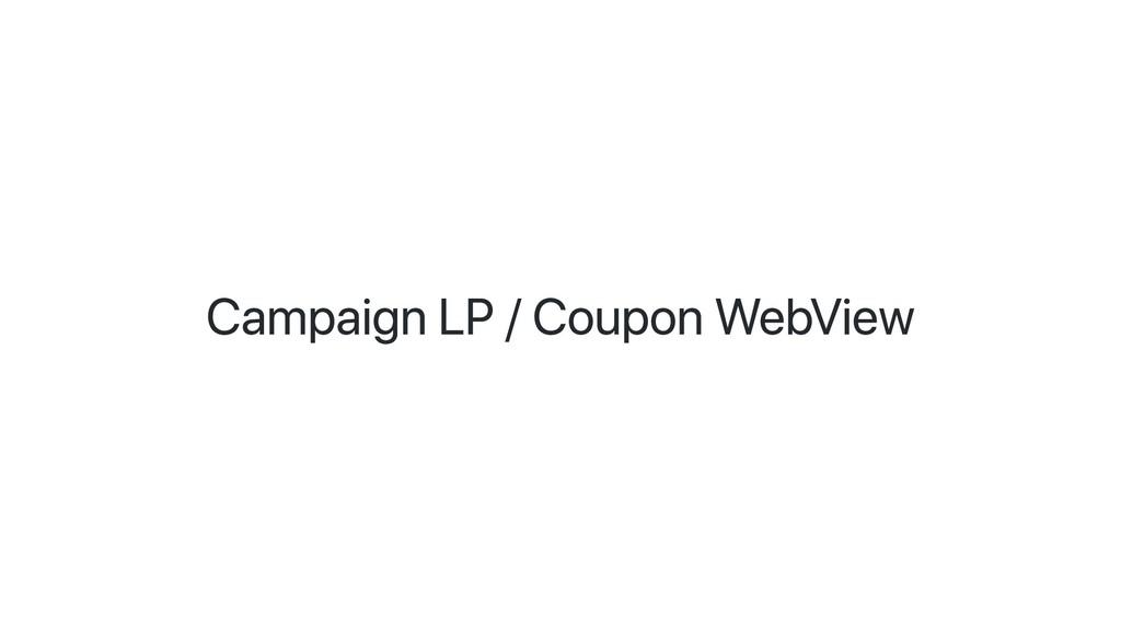 Campaign LP / Coupon WebView
