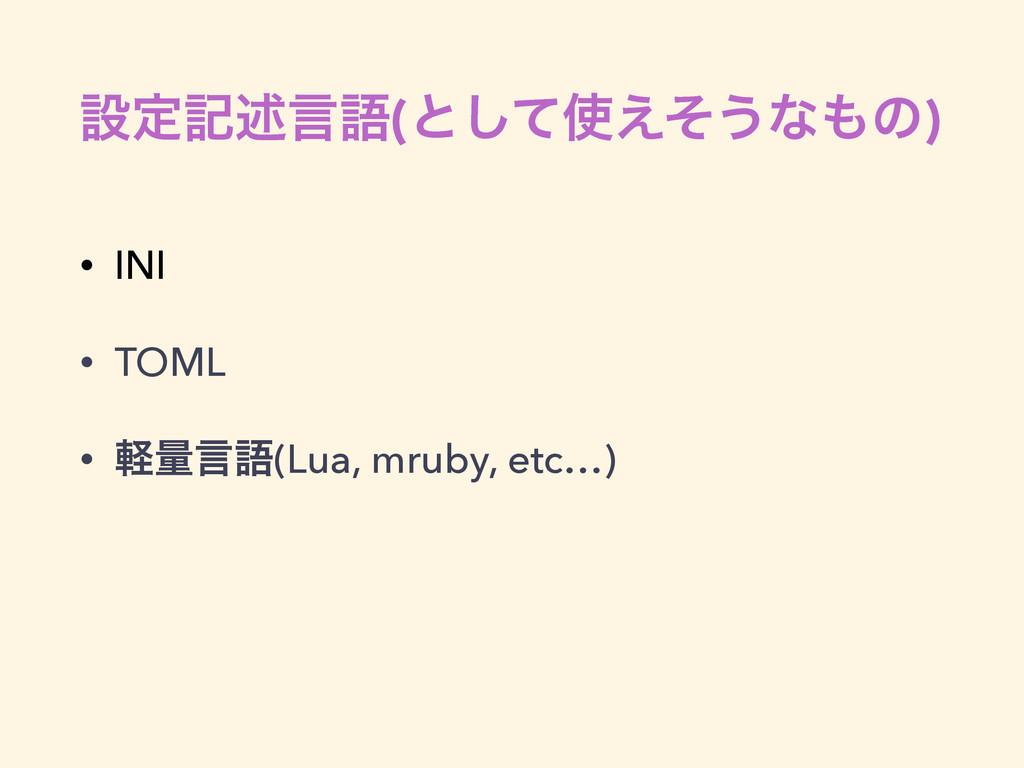 ઃఆهड़ݴޠ(ͱͯ͑ͦ͠͏ͳͷ) • INI • TOML • ܰྔݴޠ(Lua, mru...