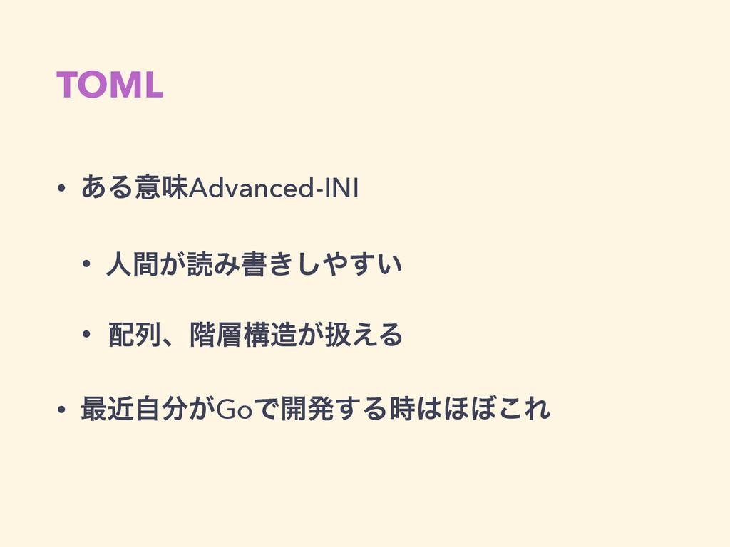 TOML • ͋ΔҙຯAdvanced-INI • ਓ͕ؒಡΈॻ͖͍͢͠ • ྻɺ֊ߏ...