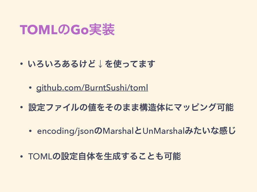 TOMLͷGo࣮ • ͍Ζ͍Ζ͋Δ͚ͲˣΛͬͯ·͢ • github.com/BurntS...
