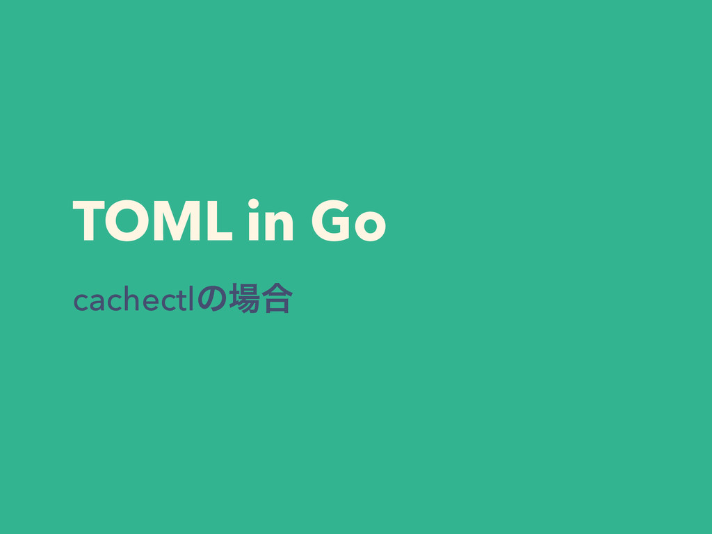 TOML in Go cachectlͷ৔߹