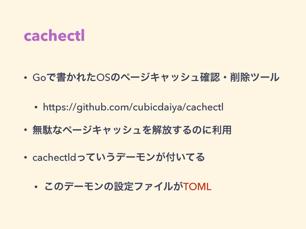 cachectl • GoͰॻ͔ΕͨOSͷϖʔδΩϟογϡ֬ɾআπʔϧ • https:/...