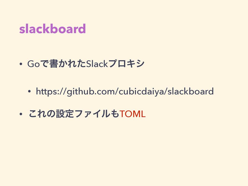 slackboard • GoͰॻ͔ΕͨSlackϓϩΩγ • https://github....