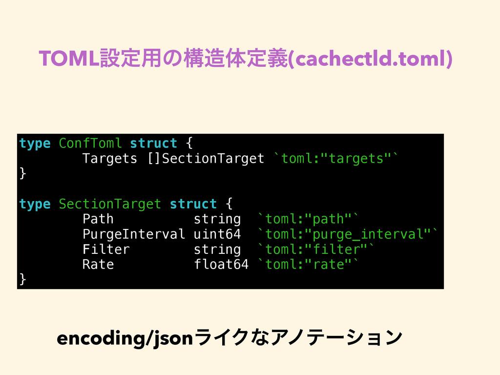 TOMLઃఆ༻ͷߏମఆٛ(cachectld.toml) type ConfToml str...