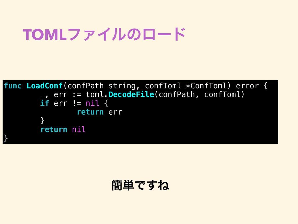 TOMLϑΝΠϧͷϩʔυ func LoadConf(confPath string, con...