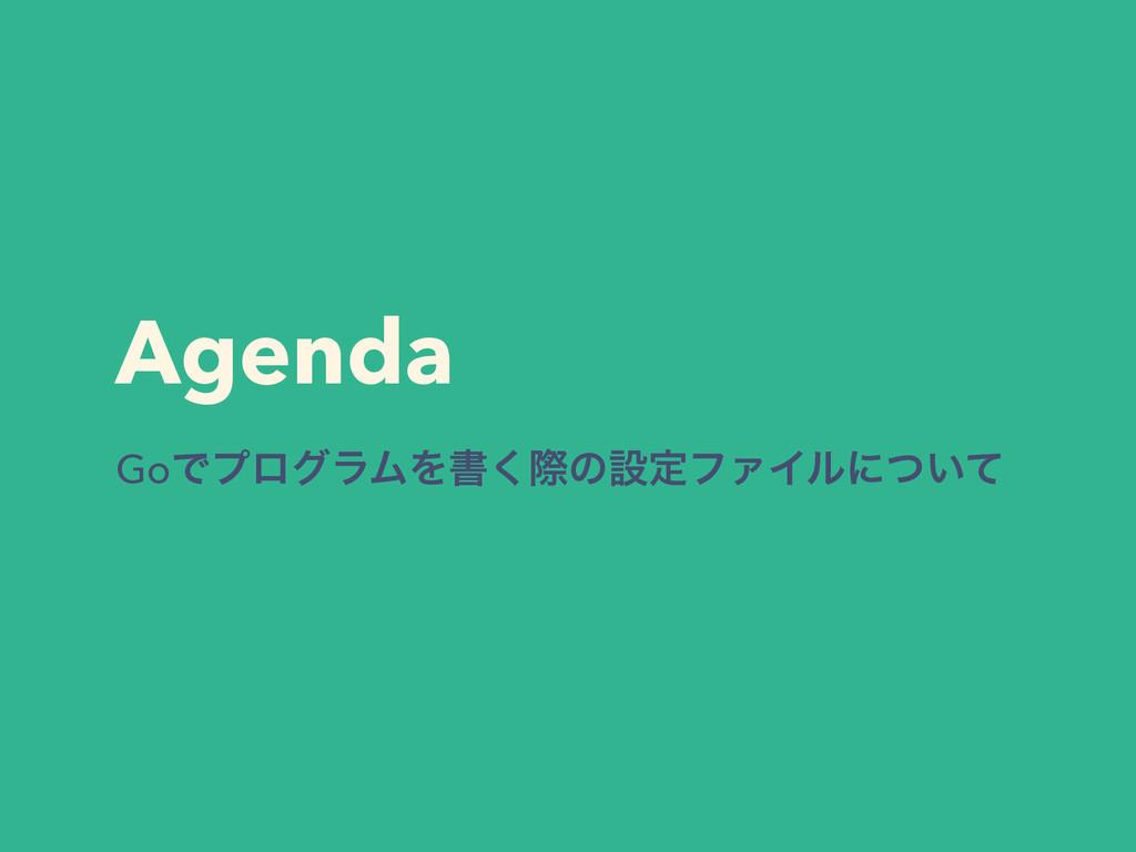 Agenda GoͰϓϩάϥϜΛॻ͘ࡍͷઃఆϑΝΠϧʹ͍ͭͯ