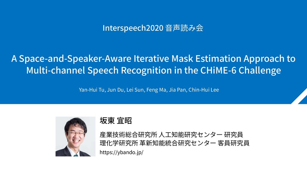 A Space-and-Speaker-Aware Iterative Mask Estima...