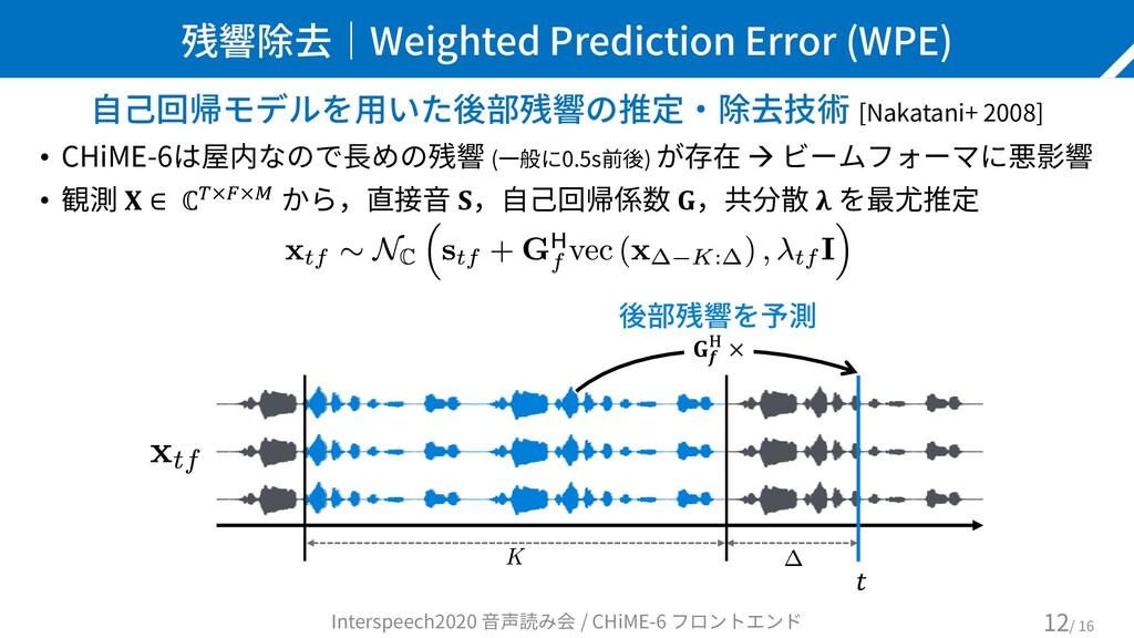残響除去|Weighted Prediction Error (WPE) 自己回帰モデルを用い...