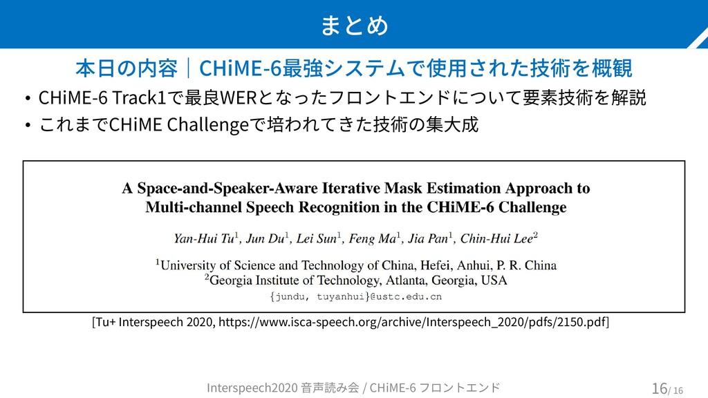 まとめ 本日の内容|CHiME-6最強システムで使用された技術を概観 • CHiME-6 Tr...