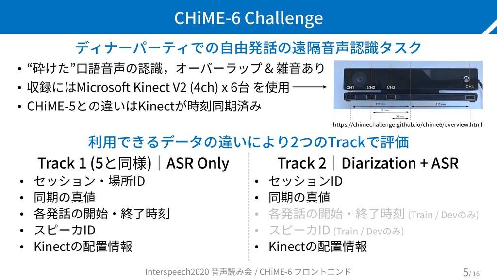 """CHiME-6 Challenge ディナーパーティでの自由発話の遠隔音声認識タスク • """"砕..."""