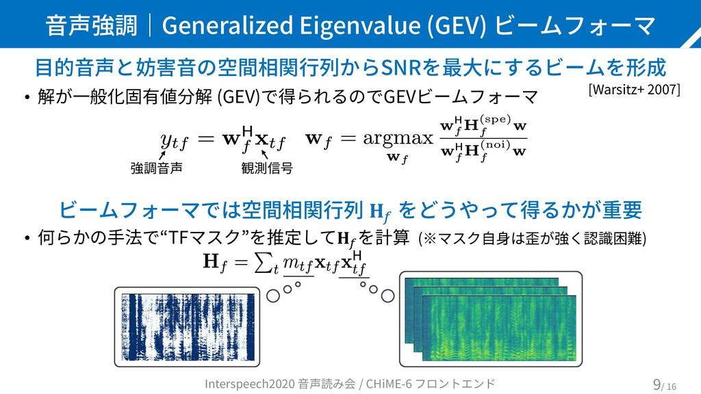 音声強調|Generalized Eigenvalue (GEV) ビームフォーマ 目的音声と...