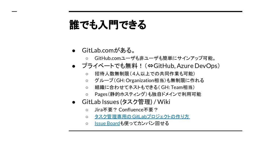 誰でも入門できる ● GitLab.comがある。 ○ GitHub.comユーザも非ユーザも...